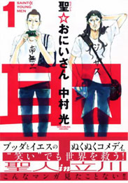 "Cover art for the first volume ""Saint Young Men"", published by Kodansha."